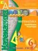 Математика 6 кл. Арифметика. Геометрия. Учебник